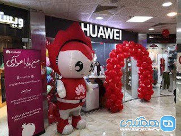 افتتاح فروشگاه های رسمی هوآوی در تهران و آبادان