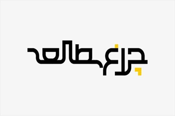 گفتگوی چراغ مطالعه با دکتر شریف لک زایی متخصص آثار ملاصدرا