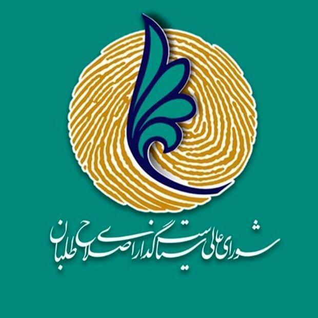 شورای عالی اصلاح طلبان: نمی توانیم زینت المجالس انتخابات باشیم ، تکلیف 160 کرسی از پیش معلوم است