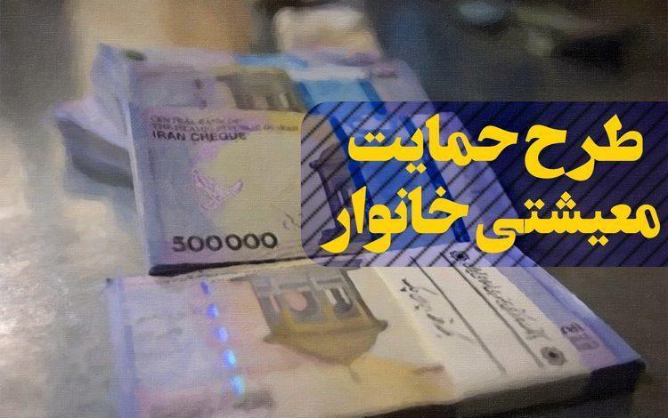 در خواست سبد معیشتی 3 میلیون و 400 هزار نفر تایید شد