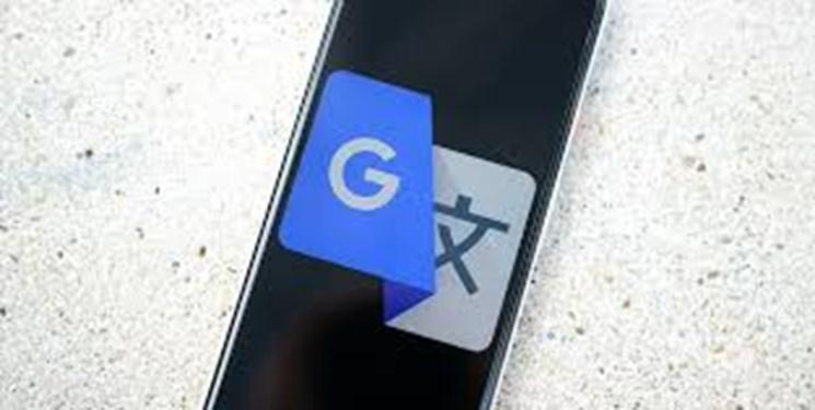 ترجمه گوگل ترنسلیت 5 زبان جدید را پشتیبانی می نماید
