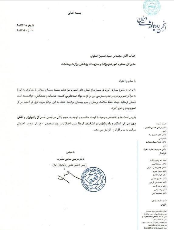 کرونا؛ نامه انجمن علمی رادیولوژی درخصوص کمبود ماسک و مواد ضدعفونی