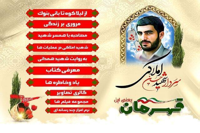 انتشار ویژه نامه اینترنتی قهرمان و علمدار در گیلان