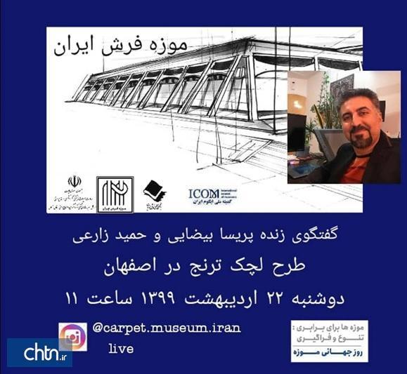 نشست آن لاین طرح لچک ترنج در اصفهان برگزار می شود