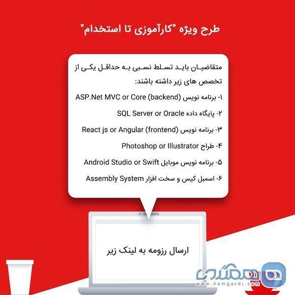 طرح کارآموزی تا استخدام دانشجویان اصفهان در سامانه بازارگاه