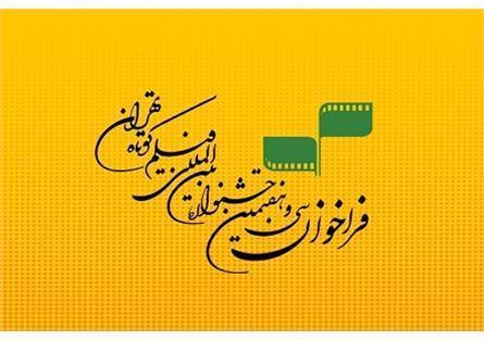 معرفی مشاوران انتخاب آثار داستانی جشنواره بین المللی فیلم کوتاه