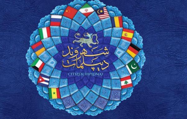 خبرنگاران دانشگاه های اصفهان در انتقال مهارت به شهروند دیپلماتها نقش دارند