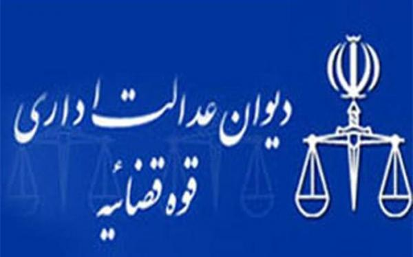 ابطال یک حکم صنفی از سوی دیوان عدالت اداری