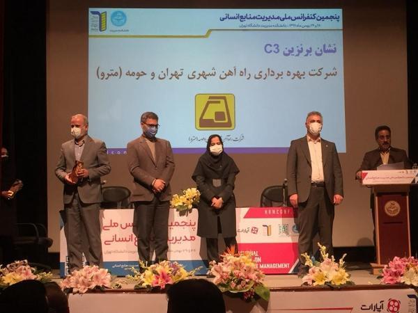 دریافت جایزه مدل 34000 منابع انسانی توسط شرکت بهره برداری متروی تهران و حومه