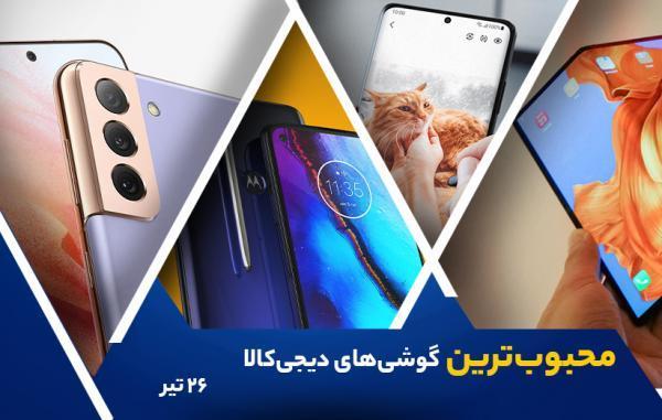 10 گوشی موبایل محبوب در خبرنگاران (26 تیر)