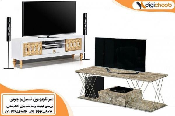 میز تلویزیون استیل، چوبی، کلاسیک، کدام بهتر است؟