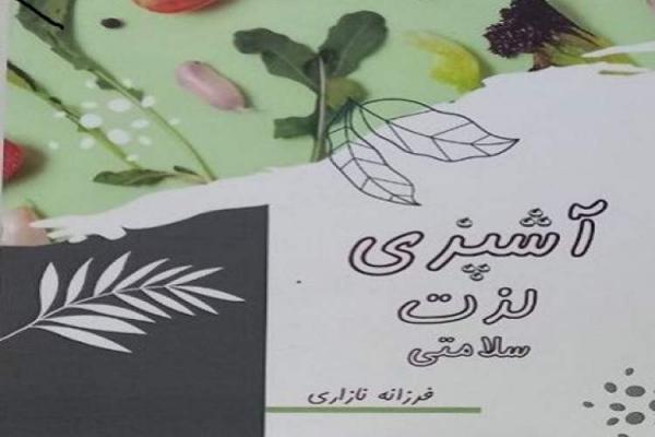 کتاب پخت غذاهای محلی به وسیله بانوی پاوه ای به چاپ رسید